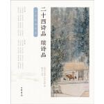 二十四诗品·续诗品(中华经典诗话)