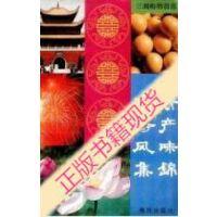 【二手旧书9成新】湖南特产风味集锦:三湘购物指南_