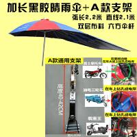 加长电动车雨伞摩托车雨伞遮阳伞加厚黑胶太阳伞大电瓶三轮车折叠雨棚