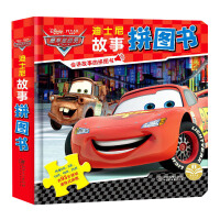 正版 迪士尼拼图书 赛车总动员 嘉良传媒 少儿益智游戏玩具书 儿童智力开发游戏童书绘本 亲子互动绘本书籍 江西美术