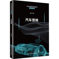 汽车营销 中国人民大学出版社