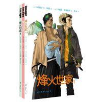 烽火世家(1-3)(套装共3册)