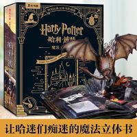 哈利・波特-世界经典立体书珍藏版