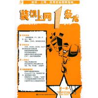 装机上网1条龙:装机、上网应用完全图解指南(附CD-ROM光盘一张)
