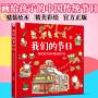 正版现货 我们的节日 画给孩子的中国传统节日 手绘板 洋洋兔 著 风俗习惯少儿读物民俗故事绘本 传统节日的起源 节日文化书籍