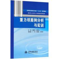 重力坝案例分析与实训 中国水利水电出版社