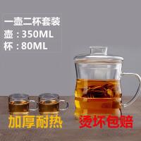 350ML泡茶杯+2个小把杯耐热玻璃茶杯过滤内胆三件套竹节杯办公用竹节泡茶杯