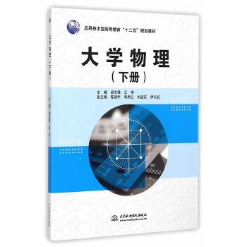 【二手旧书8成新】 大学物理(下册) 梁志强,王伟 水利水电出版社 9787517026778