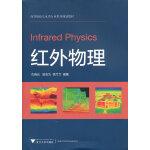 红外物理(高等院校光电专业系列规划教材)