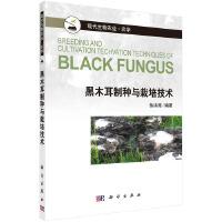 黑木耳制种与栽培技术