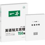 开心英语 一本英语短文改错150篇 高一年级 英语特级教师李俊和领衔编写