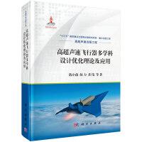 高超声速飞行器多学科设计优化理论及应用