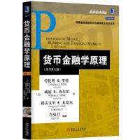 货币金融学原理(原书2版) [美] 劳伦斯 S. 里特(Lawrence S. Ritter),威廉 L. 97871