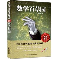 数学百草园/中国科普大奖图书典藏书系