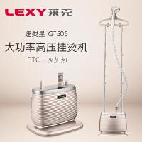 莱克挂烫机家用GT505挂式迷你手持小型蒸汽电熨斗立式熨烫衣服机 专柜同款