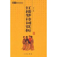 6元本中华国学百部 红楼梦诗词赏析 刘亮 9787806286227睿智启图书