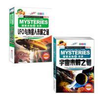 华阳文化宇宙未解之谜 +UFO与外星人未解之谜探索未知的世界 受学生欢迎的经典科普书 全彩图文版 6-7-9-10-1