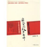 【二手旧书九成新】 亲爱的孔子老师 吴甘霖 9787506345422 作家出版社