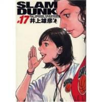 SLAM DUNK 完全版 17 (ジャンプ?コミックスデラックス)