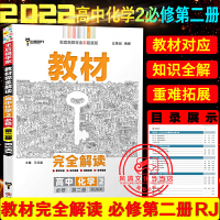 王后雄学案教材完全解读高中化学必修一2人教版2020版
