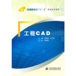 """工程 CAD (高职高专""""十一五""""精品规划教材)"""