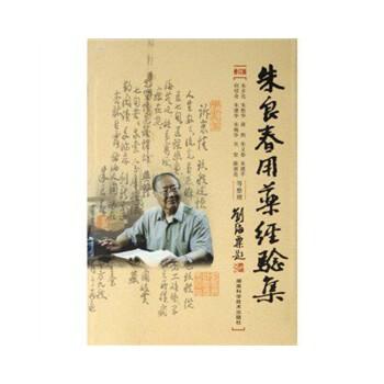 朱良春用药经验集(修订版)