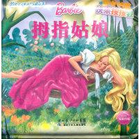 《芭比迷你童话》洗澡书系列(全四册,根据经典童话故事改编的芭比迷你童话,图片色彩鲜艳,故事短小有趣。适合0-3岁宝宝洗