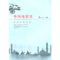 外国电影史