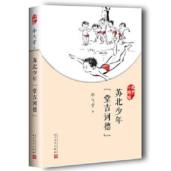 """我们小时候:苏北少年""""堂吉诃德""""(2017年新版) 一套适合家长与孩子共读的名家美文。王安忆、迟子建、苏童、叶兆言、毕飞宇、张炜、郁雨君……把童年时的心灵感受诉诸笔端。"""