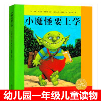 小魔怪要上学绘本正版美术绘本我爱幼儿园小学生一年级二年级课外书儿童读物老师推荐故事书 湖北上海文化出版社非注音版