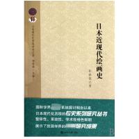 日本近现代绘画史/日本现代化历程研究丛书