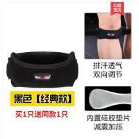 运动护膝男髌骨带半月板损伤女士跑步篮球骑行健身护具