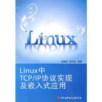 Linux中TCP/IP协议实现及嵌入式应用 9787811242041 柴志雷 北京航空航天大学出版社
