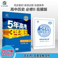 曲一线2021版53高中同步练习册必修2历史岳麓版5年高考3年模拟教材同步训练册