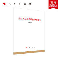 最高人民检察院指导性案例(2019)人民出版社