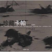 卡帕-罗伯特-卡帕终极收藏[美]理查德・惠兰 中国摄影出版社