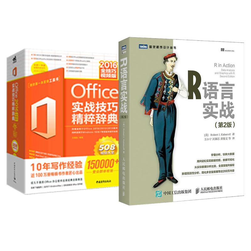R语言实战 第2版+Office 2016实战技巧精粹辞典(全技巧视频版)
