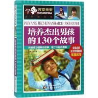 培养杰出男孩的130个故事 北京教育出版社