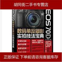 【二手旧书8成新】佳能EOS 70D 单反摄影实拍技法宝典(附光盘) 广角势力 人民邮 9787115359773