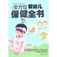 全方位婴幼儿保健全书