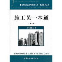[二手旧书9成新]施工员一本通(第2版)/建筑施工现场管理人员一本通系列丛书,本书编委会,中国建材工业出版社