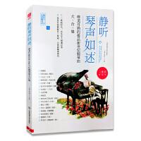 【正版】静听琴声如述 唯美钢琴曲 班得瑞 YIRUMA 久石让 神秘园 经典钢琴谱乐谱子琴谱 纯音乐书籍 抖音热门流行金