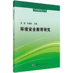 【按需印刷】-环境安全教育研究