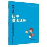优等生英语――初中语法训练