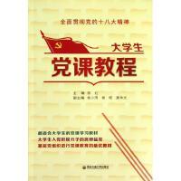 大学生党课教程 陈红