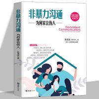 现货即发】非暴力沟通一最受欢迎的沟通方式与技巧 化解冲突的语言技巧 沟通技巧书籍 说话表达能力训练书籍 演讲