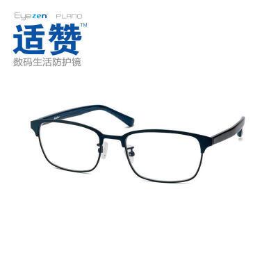 依视路防蓝光防辐射眼镜儿童青少年男电脑镜护眼护目镜防近视抗疲劳保护眼睛 超轻薄平光镜百搭171黑色过滤有害蓝光  防辐射
