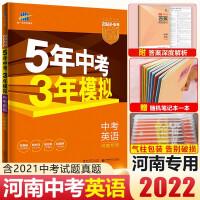 2021新版 5年中考3年模拟英语河南版 五年中考三年模拟53初中总复习资料