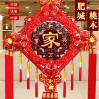 中国结挂件客厅大号背景墙挂件福字平安桃木结新房家居喜庆装饰品