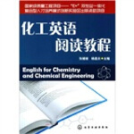 化工英语阅读教程